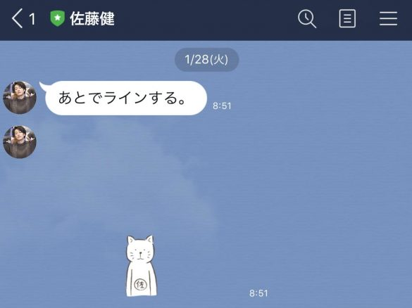 佐藤健公式LINEの恋人感がすごい 本人自ら送るメッセージにやられる女子多数