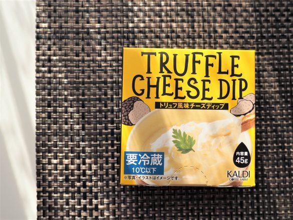 「カルディオリジナル トリュフ風味チーズディップ」
