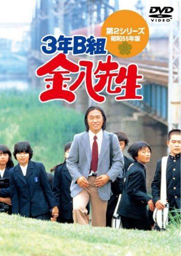 ビクターエンタテインメント『3年B組 金八先生 第2シリーズ』DVD-BOX