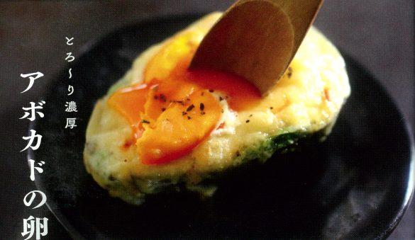 アボカドの卵黄グラタン