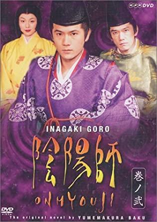 稲垣吾郎主演NHK版「陰陽師 2」ポニーキャニオン