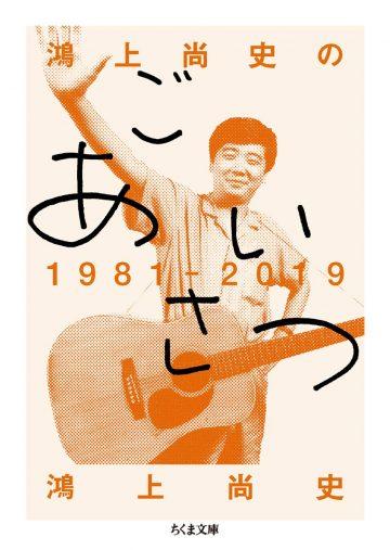 「鴻上尚史のごあいさつ1981―2019 (ちくま文庫) 」