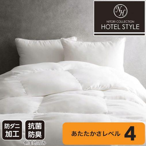 「ホテルスタイル掛ふとん シングル(Nホテル S)」7,399円