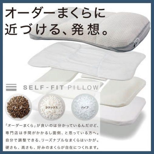 「高さが10ヵ所調整できる枕(パイプ)」4,537円