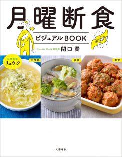 『月曜断食ビジュアルBOOK』 関口賢著 料理監修・リュウジ