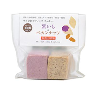 「マクロビオティッククッキー 紫いも&ペカンナッツ」