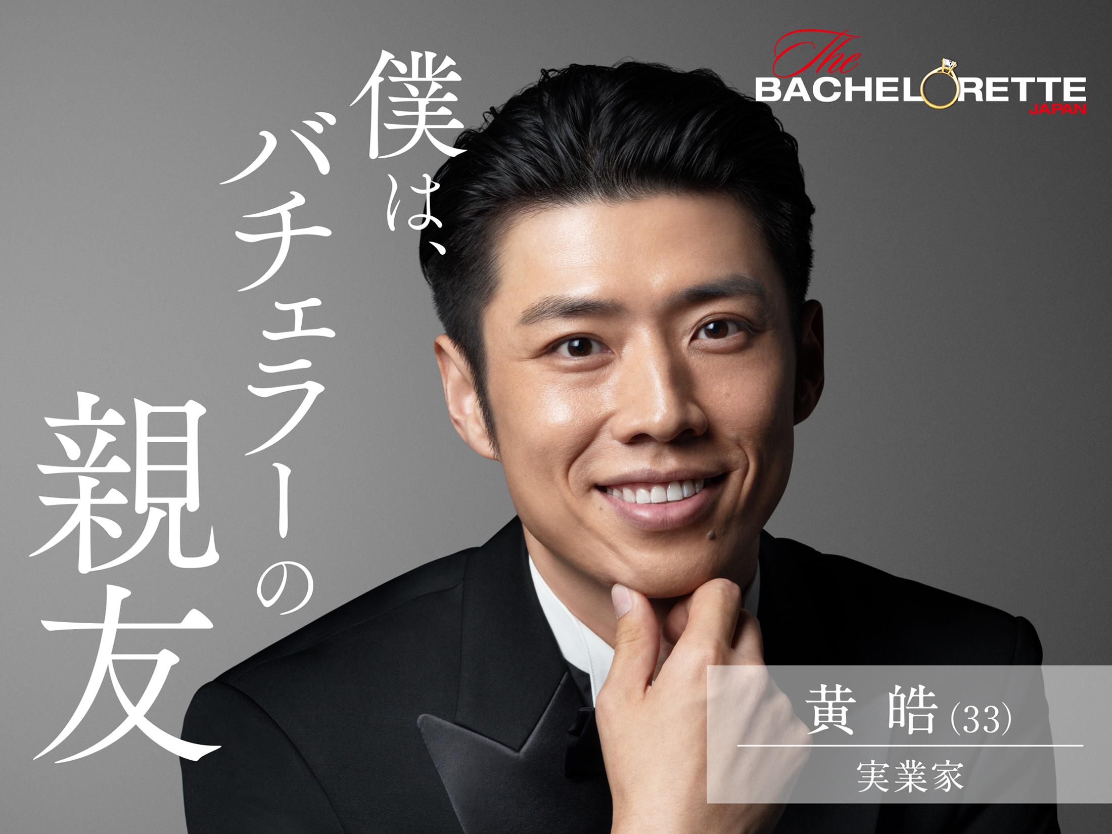 黄 皓(コウ コウ)/33歳/実業家/中国