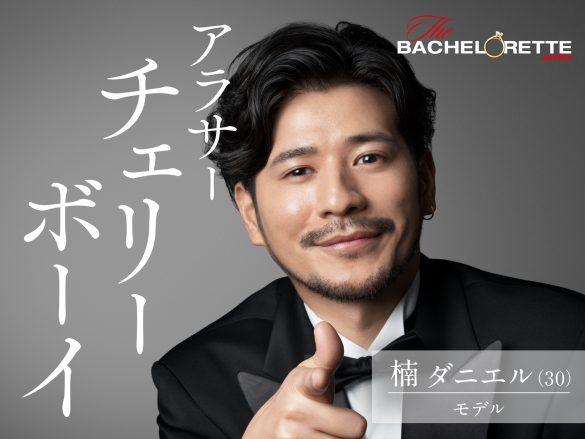 楠 ダニエル(クス ダニエル)/30歳/モデル/パラグアイ