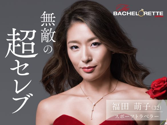 婚活サバイバル番組『バチェロレッテ・ジャパン』シーズン1