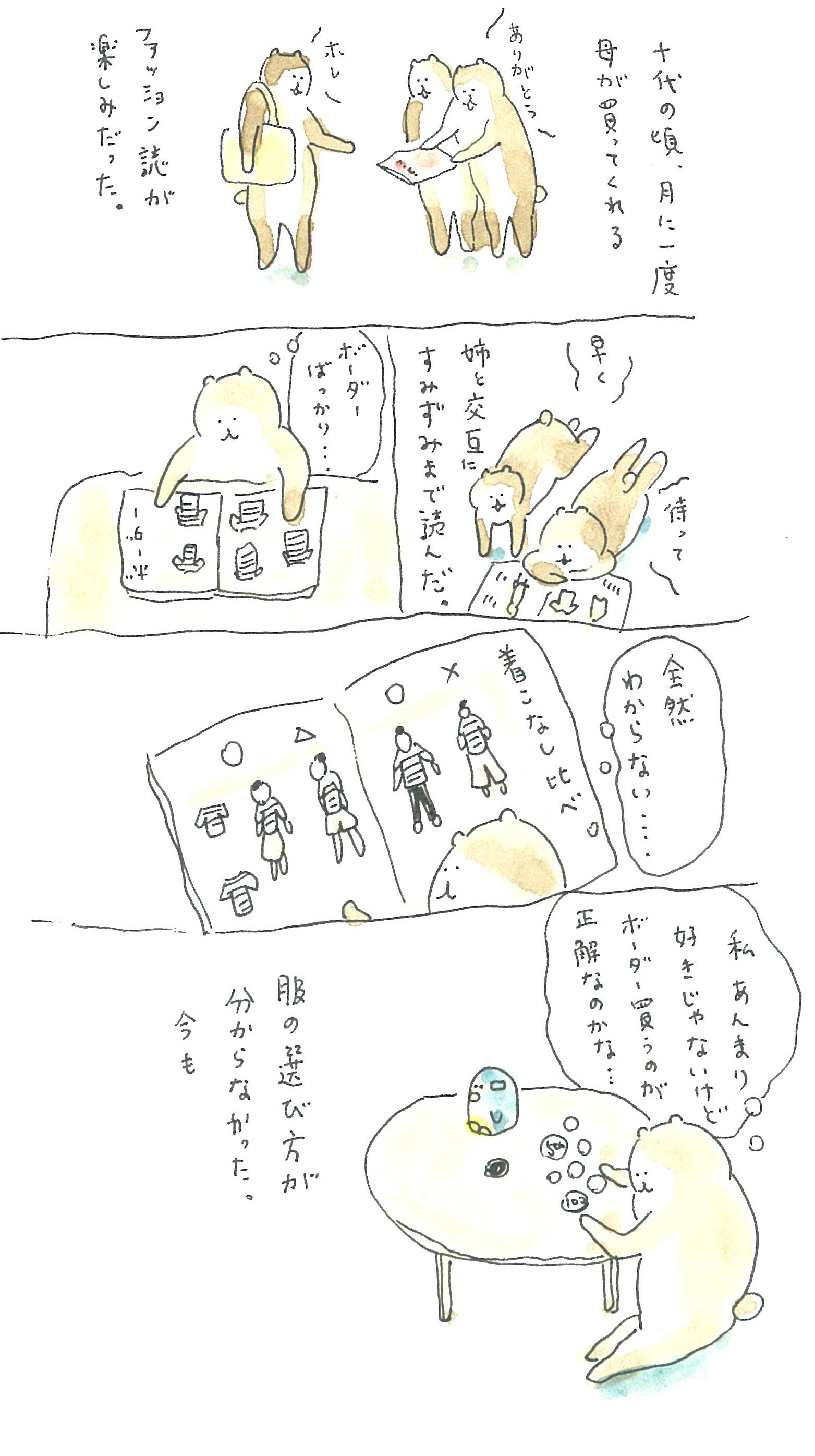 bubuchiyo12-2