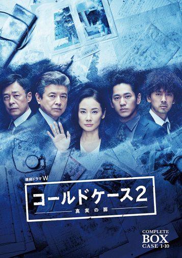 『連続ドラマW コールドケース2 ~真実の扉~』DVD コンプリート・ボックス (2019年、ワーナー・ブラザース・ホームエンターテイメント)