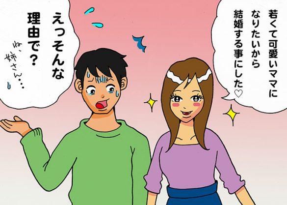 小倉優子みたいに…