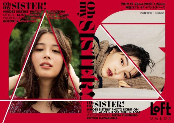 広瀬アリス、広瀬すずの姉妹写真展「OH MY SISTER! -広瀬姉妹・写真展-」