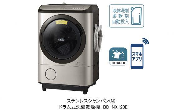 日立 ドラム式洗濯乾燥機「ビッグドラム」BD-NX120E