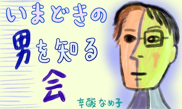 ファイルNo.21 最高頭脳男子
