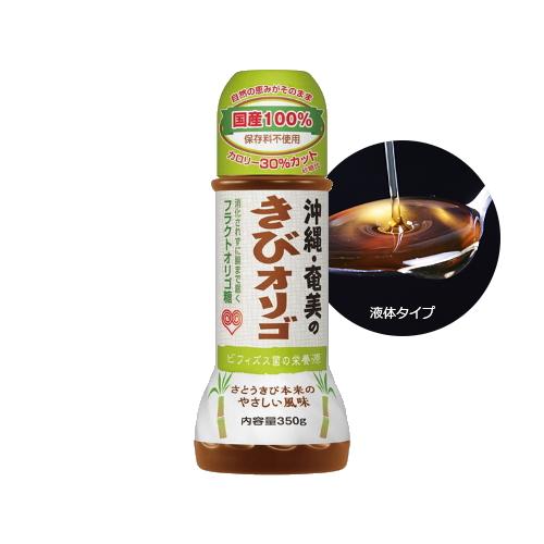 伊藤忠製糖「沖縄・奄美のきびオリゴ」