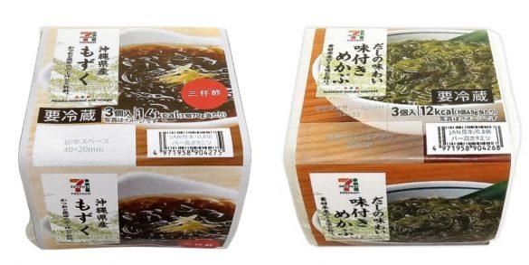 左から「沖縄県産もずく」、「味付きめかぶ」
