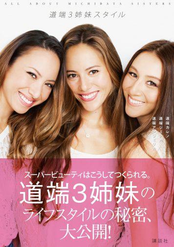 『道端3姉妹スタイル ALL ABOUT MICHIBATA SISTERS』(2014年、講談社)
