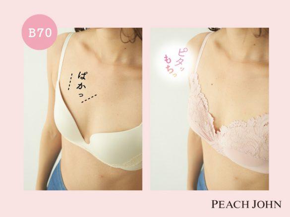 PEACH JOHN「いつでもジャストブラ」¥3,280