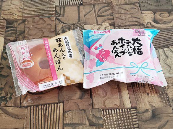 木村屋總本店 桜あん入りあんぱん オープン価格 フジパン 大福みたいなホイップあんぱん さくら オープン価格