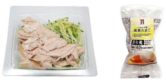 左から「シャキシャキ野菜の豚しゃぶサラダ」、「トッピング用温泉たまご」