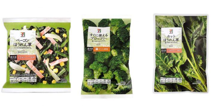 左から「ベーコンほうれん草」、「すぐに使えるブロッコリー」、「カットほうれん草」