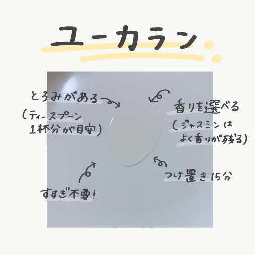 「EUCALAN(ユーカラン) 洗濯用洗剤」500ml ¥2,200