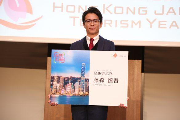 香港政府観光局はが「2019日本香港観光年」のプログラムを発表するイベントにて、藤森を星級香港迷に認定した際のリリース