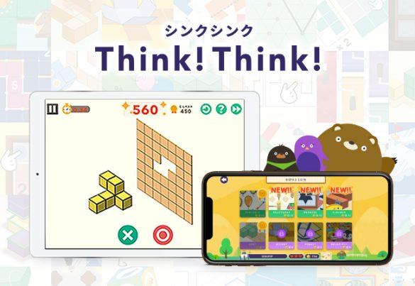人気知育アプリ「シンクシンク」が有料コースを無料開放