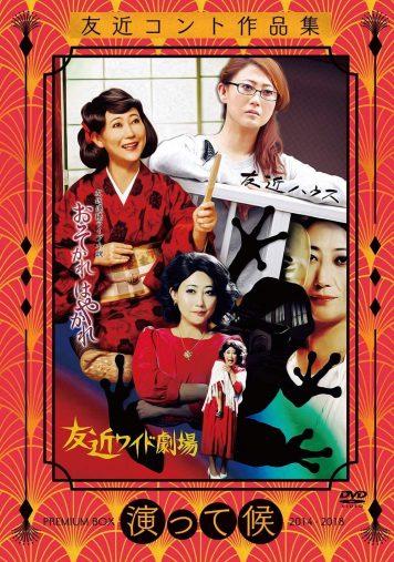 『友近コント作品集「演って候」PREMIUM BOX 2014-2018』