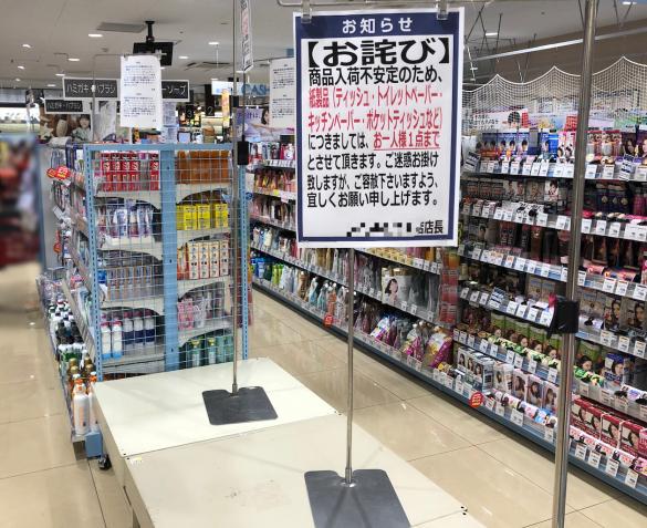 都内スーパーのトイレットペーパー売り場の様子(25日に撮影)