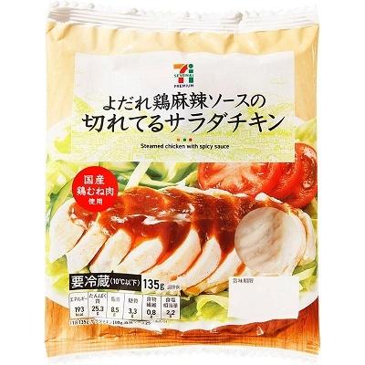 切れてるサラダチキン(よだれ鶏麻辣ソース)135g