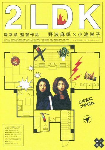小池栄子、野波麻帆「2LDK」