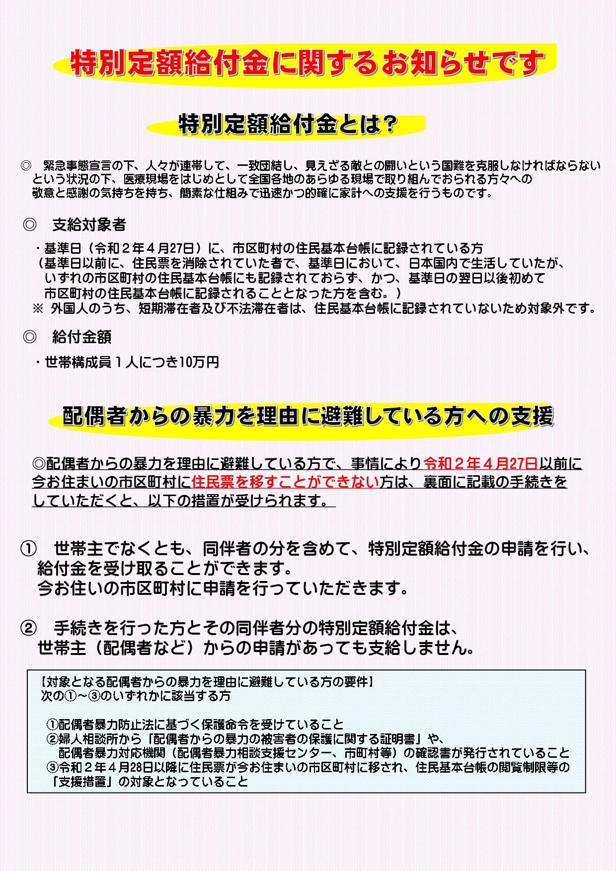 特別定額給付金に関するお知らせ(総務省作成)1/2枚目