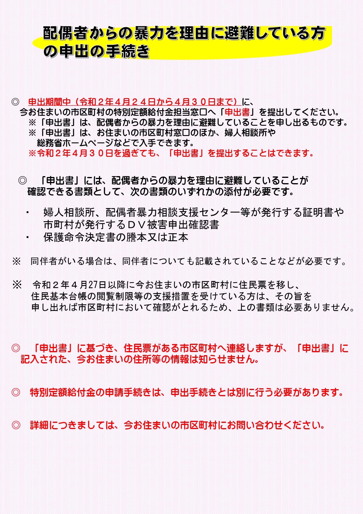 特別定額給付金に関するお知らせ(総務省作成)2/2枚目