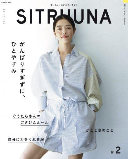 『SITRUUNA(シトルーナ)』 Vol.2