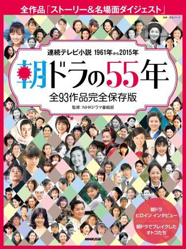 NHKドラマ番組部 監修,「朝ドラの55年 全93作品完全保存版」NHK出版