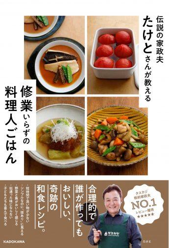 『伝説の家政夫たけとさんが教える修行いらずの料理人ごはん』(KADOKAWA)