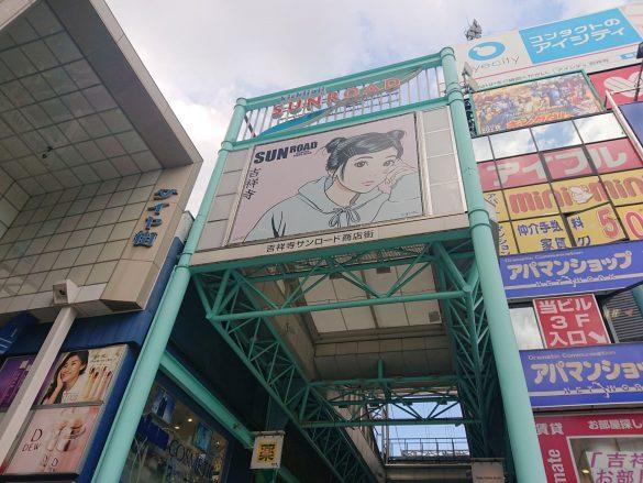 吉祥寺駅の北側に位置するサンロード商店街