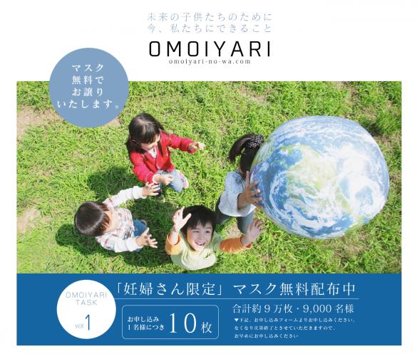 OMOIYARIプロジェクトHPのマスク無料配布画面