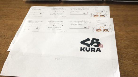 くら寿司の帽子つき。ロゴの入った紙で作ります
