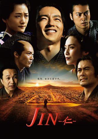 「JIN-仁-」(C)TBS