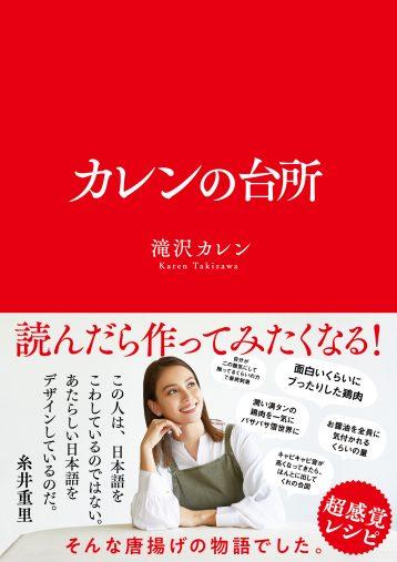 滝沢カレン著『カレンの台所』(サンクチュアリ 出版)