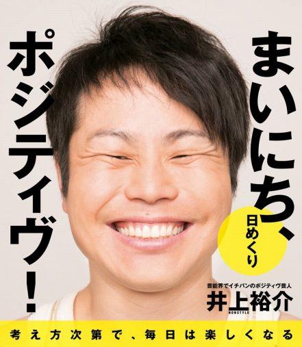 ノンスタイル・井上「【日めくり】 まいにち、ポジティヴ! 」(ヨシモトブックス)