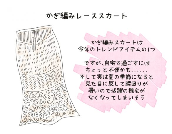 意外と出番が少ない「かぎ編みレーススカート」