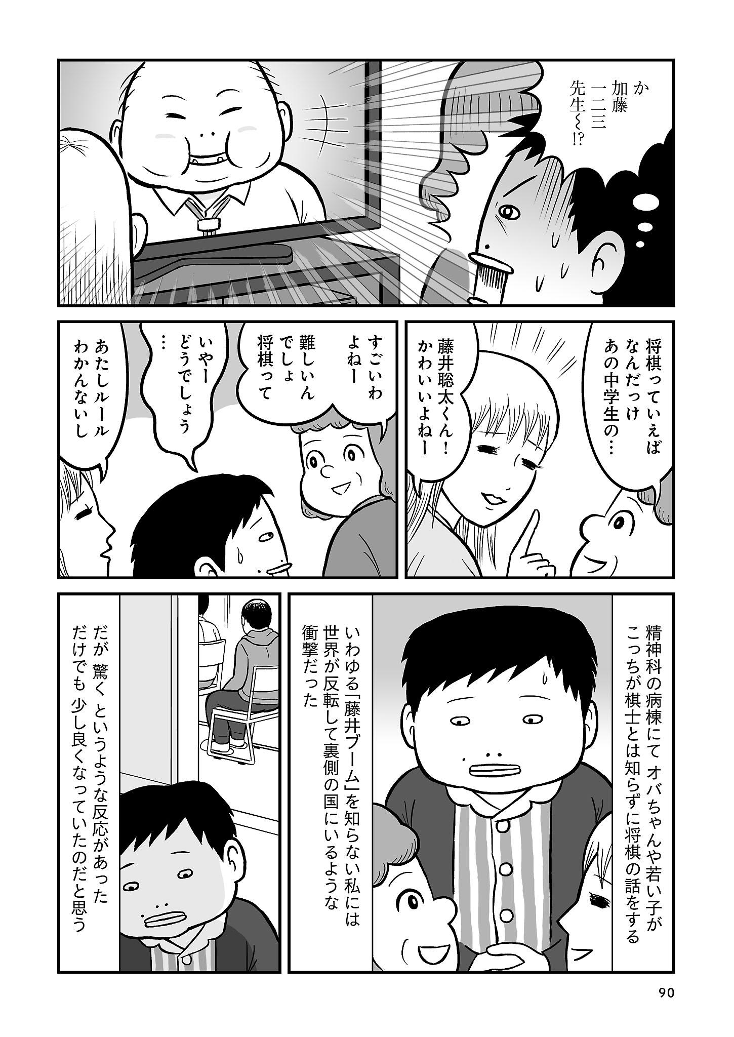 (C)先崎学・河井克夫/文藝春秋