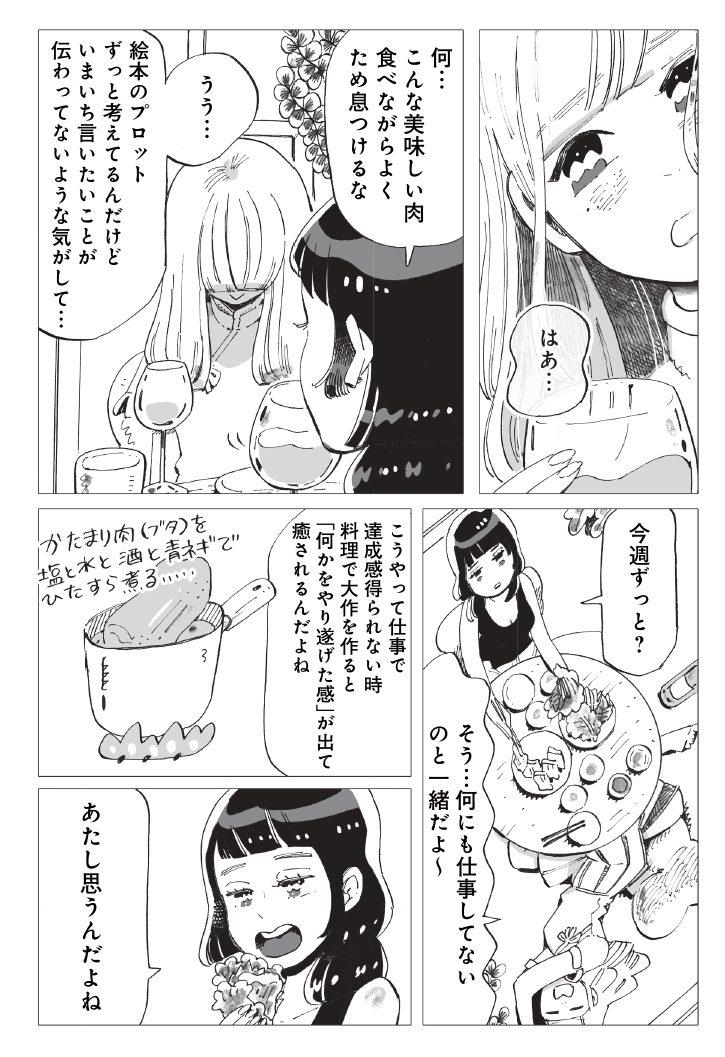 すきやき2-3