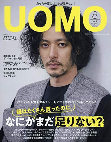 『UOMO 2019年8月号』(集英社)