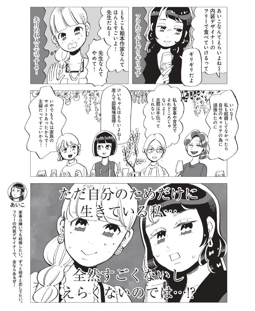 第3話_今夜すきやきだよ_page-0003