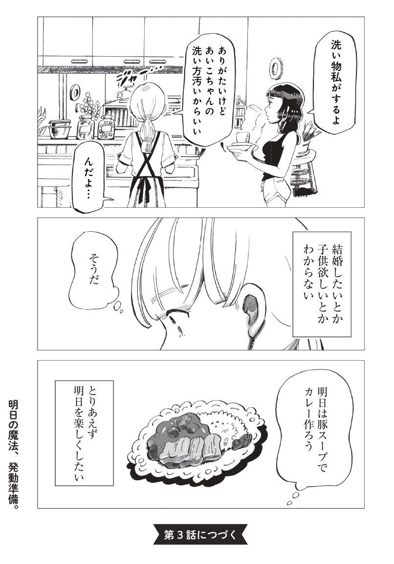 すきやき2-10
